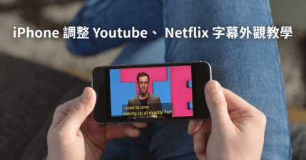 iPhone 實用教學!就是要你的 YouTube、Netflix 影片字幕跟別人不一樣!