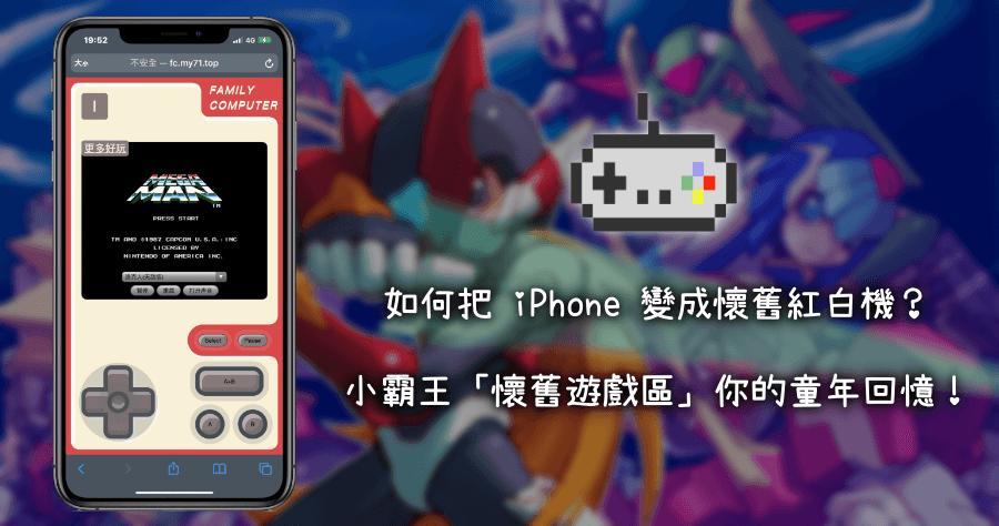 紅白機模擬器iOS
