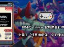 小霸王線上遊戲機!一秒讓手機變成任天堂 FC 紅白機!