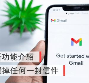 Gmail 新郵件通知功能!教你如何不錯過任何一封重要信件!