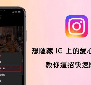 IG 小教室!教你如何隱藏 IG 貼文按讚人數!