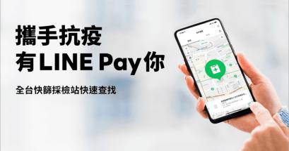 如何快速查詢你家最近的快篩站?就讓 LINE Pay 快篩採檢地圖幫你搞定!