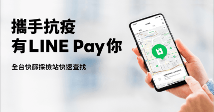 LINE Pay 快篩採檢地圖!教你如何快速查看你家最近的快篩站!