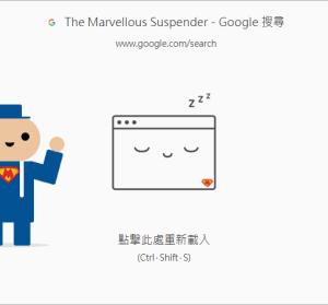 The Marvellous Suspender 凍結瀏覽分頁工具,降低電腦系統資源的好幫手!