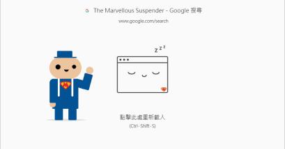 網頁開太多導致電腦跑的慢嗎?就讓 The Marvellous Suspender 分頁凍結工具幫你釋放系統資源吧