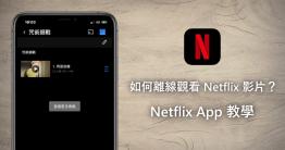 你也是 Netflix 的忠實愛好者嗎?想知道如何離線觀看 Netflix 影片嗎?就讓小編教你一招離線觀看 Netflix 影片的小教巧吧!Netflix 已經是現代人追劇看電影的主流,但若你手機網路有限制流量,或是你在搭乘大眾運輸工具時...