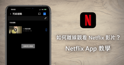 Netflix App 小教室!教你如何離線也能觀看 Netflix 影片的小教巧!