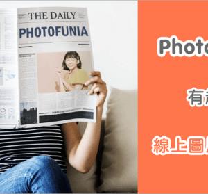 PhotoFunia 超有趣的圖片合成網,一秒讓你登上報紙頭版!