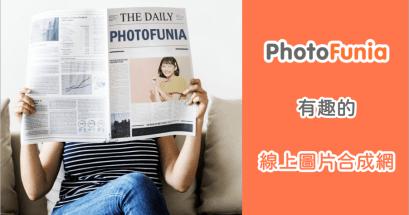 2021 看板照片合成工具!PhotoFunia 線上工具不斷更新