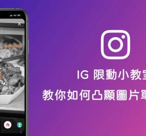 Instagram 限動有趣新功能!教你如何圖片抽色效果