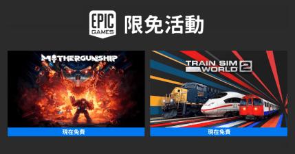 本周 EPIC 限免活動!《Mothergunship》、《Train Sim World 2》兩款極度好評遊戲大放送!