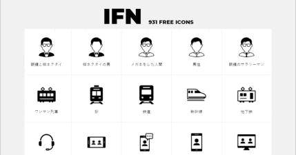 IFN 免費日本高品質 icon 素材庫,支援 SVG/EPS/PNG 圖檔並可商用!