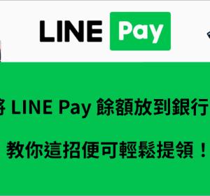 LINE Pay 的錢可以換現金嗎?提領到銀行帳戶教學