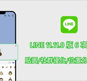 LINE 最新 11.11.0 版本!6 項更新亮點一次看!