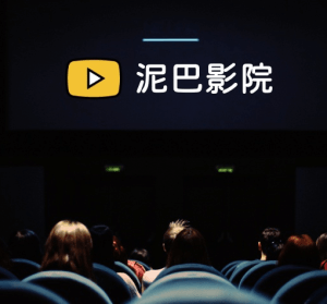 泥巴影院-免費電影、熱門戲劇線上看,無廣告干擾並支援手機 App(APK 下載)