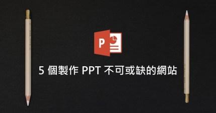 5 個製作 PPT 必備線上工具,讓你輕鬆變成簡報大師!