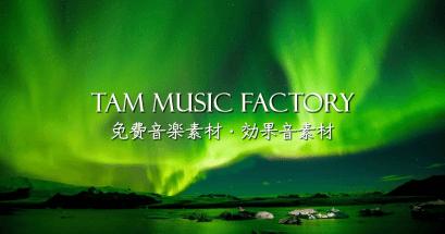免費高品質的音樂素材哪裡找?TAM Music Factory 日本免費音樂素材網
