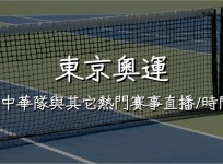8/5 東京奧運中華隊與其它重點直播比賽/時間表總整理!