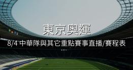 想看 8 月 4 日東奧中華隊比賽與其它重點賽事嗎?有地方可線上觀看比賽嗎?就讓我們到 Hami Video 來觀賞吧!Hami Video 是一個線上影音網站,包括有電視館、運動館、影劇館、單點電影以及大家最關心的「奧運專區」,在「奧運專...