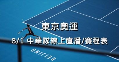 哪裡可看中華隊奧運直播?HAMI VIDEO 線上影音網!