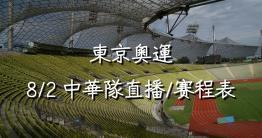 8 月 2 日東奧中華隊比賽,哪裡有線上直播觀看的地方?快讓我們到 Hami Video 來進行觀賞吧!Hami Video 是一個線上影音網站,包括有電視館、運動館、影劇館、單點電影以及大家最關心的「奧運專區」,在「奧運專區」中,可以透過...