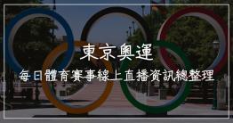 想在電腦上觀看東奧中華隊今日賽事,卻找不到可免費收看線上直播的地方嗎?那麼就讓我們到 Hami Video 來觀看吧!Hami Video 是線上影音網站,包括有電視館、運動館、影劇館、單點電影,當然還有大家最關心的「奧運專區」,在「奧運專...
