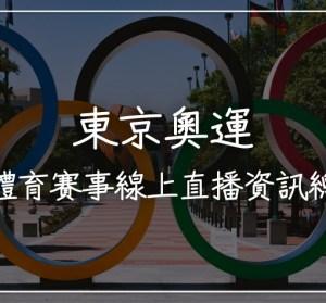 7/31 東京奧運中華隊體育賽事線上直播/賽程表懶人包!