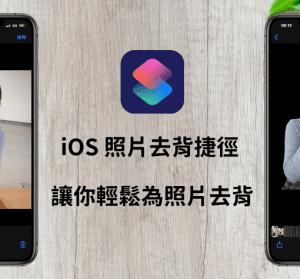 iPhone 實用捷徑教學!教你如何透過捷徑腳本幫照片去背!