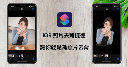 iPhone 如何一鍵去背照片?IOS「照片去背」捷徑腳本!
