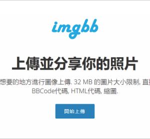 imgbb 免費線上圖片分享庫,支援最大 32MB 圖片大小並可建立相簿!