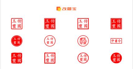 改圖寶:免費線上印章製作工具,共有 7 種字體 12 個樣式任你選!