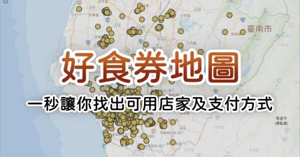 神級網友自製「好食券地圖」!讓你一秒搜出可用店家與支付方式!