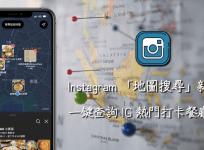 IG 推出「地圖搜尋」新功能!教你快速探索周邊餐廳與景點!