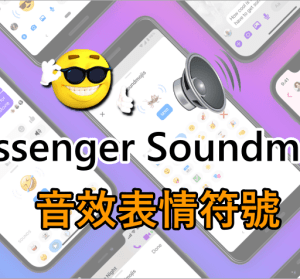 Messenger App 推出好玩的「聲音表情符號」,只需一鍵就能讓聊天室變有趣!