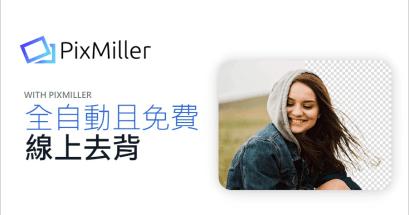 有好用的線上去背工具嗎?PixMiller 全自動線上去背!