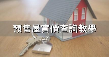 內政部推出新版「不動產交易實價查詢網頁」,讓你輕鬆查詢預售屋實價!