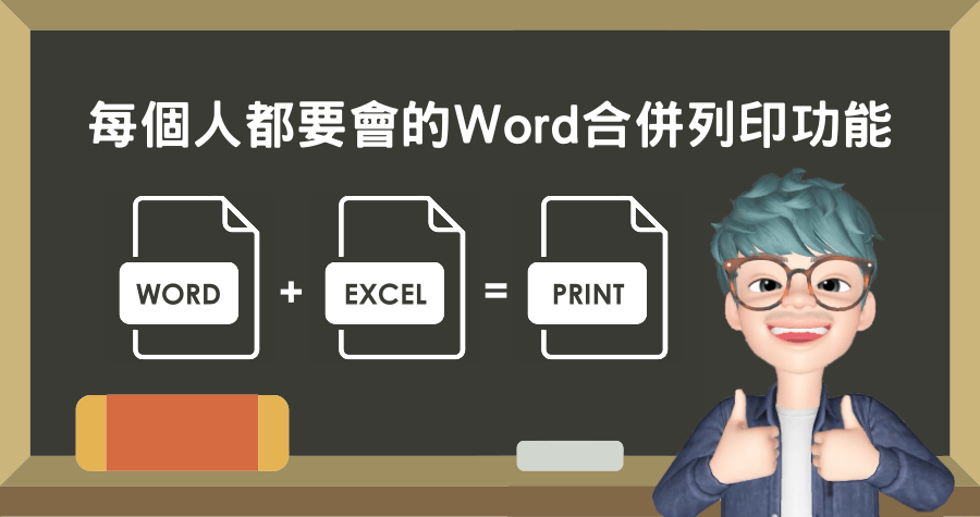 Excel列印標題