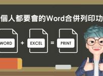 每個人都要會的 Word 合併列印功能,大量信件列印、套版列印必看教學