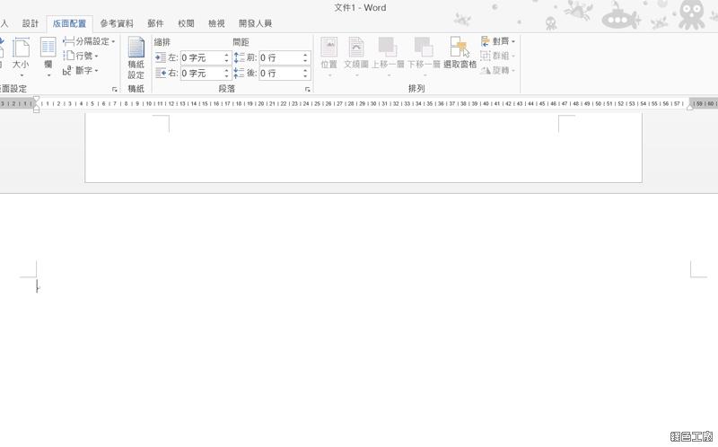 Word 如何同時顯示直向與橫向頁面?分隔符號輕鬆搞定! :: 哇哇3C日誌
