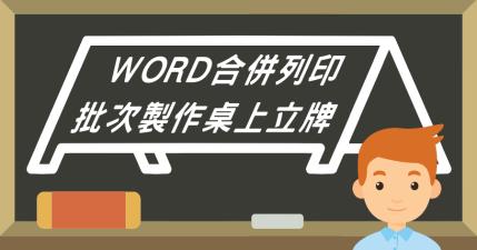 Word 合併列印應用:批次製作桌面立牌,辦公室達人必備技能