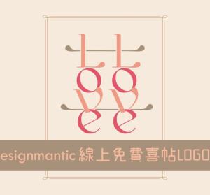 Designmantic 喜帖設計不求人,數十種設計範本一次給你
