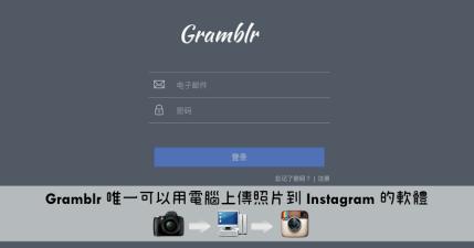 Gramblr 在電腦上使用 Instagram,排程發文也難不倒(Windows、Mac)