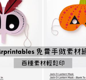 Mrprintables 免費 DIY 素材網站,親子同樂最超值法寶