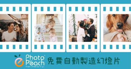 Photopeach 家人朋友回憶錄產生器,免費製作幻燈片