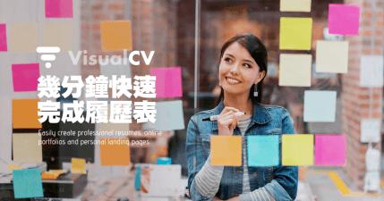 製作履歷表不求人,VisualCV 讓你十分鐘就能求職找工作