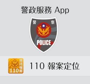 遇到危險 110 視訊報案,不知道自己在哪裡、不能打電話求救時怎麼辦?(iOS、Android)