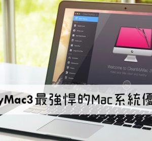 CleanMyMac3 一鍵清理 Mac 系統,最好用的系統優化小工具