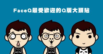 FaceQ 最受歡迎的 Q 版大頭貼產生器,不做一個怎麼可以!(iOS、Android)