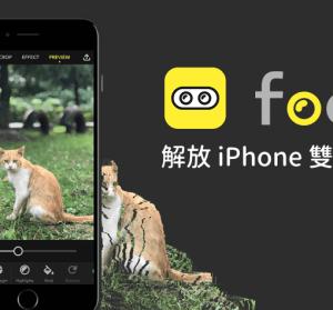 Focos 解放 iPhone 雙鏡頭,先拍照後對焦更威猛!