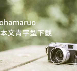 MODI irohamaru 可商業使用日本字型免費下載